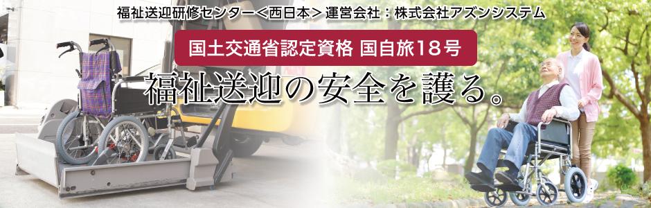 福祉送迎の安全を護り、送迎運転者のスキルアップへ!大阪,京都,兵庫,奈良,滋賀,岡山,和歌山, 東京,埼玉各地